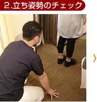 2.立ち姿勢のチェック
