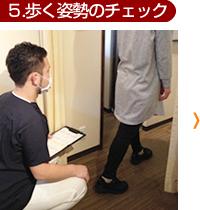5.歩く姿勢のチェック