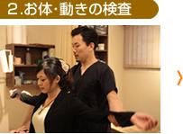 2.お体・動きの検査