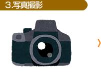 3.写真撮影