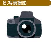 6.写真撮影