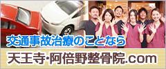 天王寺・阿倍野交通事故.com