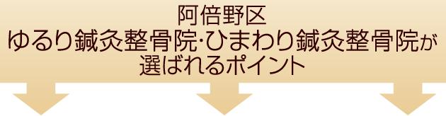 阿倍野区のゆるり鍼灸整骨院・ひまわり鍼灸整骨院が選ばれるポイント
